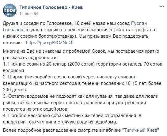 Застройка Совских прудов: почему нельзя подписывать петицию, фото-6
