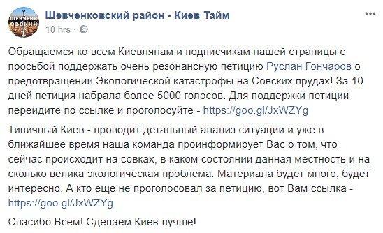 Застройка Совских прудов: почему нельзя подписывать петицию, фото-5