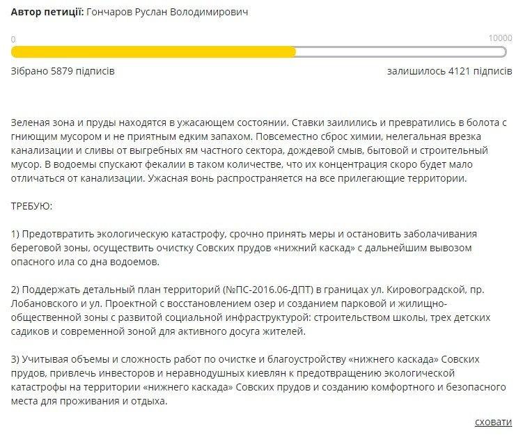 Застройка Совских прудов: почему нельзя подписывать петицию, фото-2