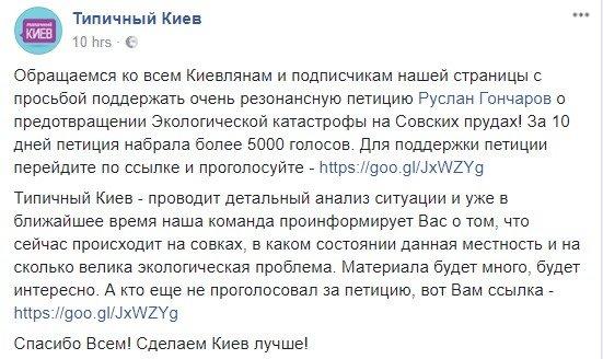 Застройка Совских прудов: почему нельзя подписывать петицию, фото-7