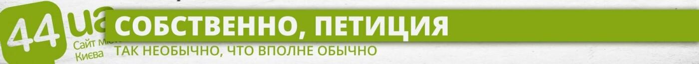 Застройка Совских прудов: почему нельзя подписывать петицию, фото-1
