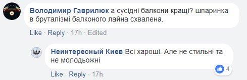 """""""Я це люблю"""": киевлянин раскрасил балкон в цвета известного бренда, фото-5"""