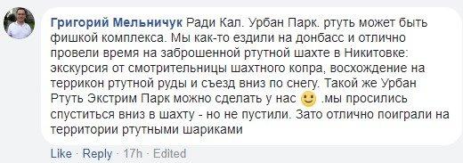 На киевском заброшенном заводе строят ЖК: реакция соцсетей, фото-6