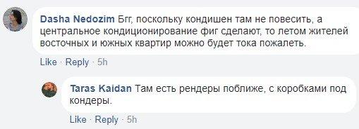 На киевском заброшенном заводе строят ЖК: реакция соцсетей, фото-5