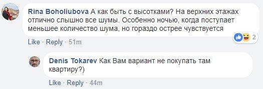 Киевляне обсуждают перспективу шумозащиты на улицах города, фото-11