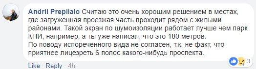 Киевляне обсуждают перспективу шумозащиты на улицах города, фото-6