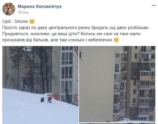 Снег и опасность: под Киевом дети забрались на крышу многоэтажки, фото-1