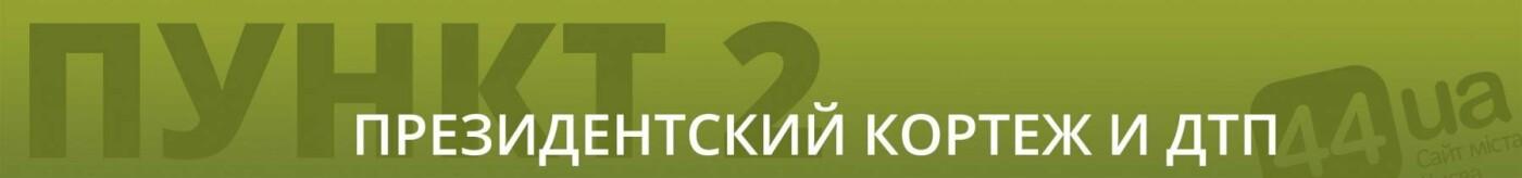 Центр Киева, ДТП и убийство: что происходит в правительственном квартале, фото-2