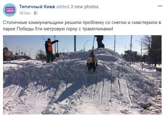 Коммунальщики создали горку вместо вывоза снега: реакция соцсетей, фото-1