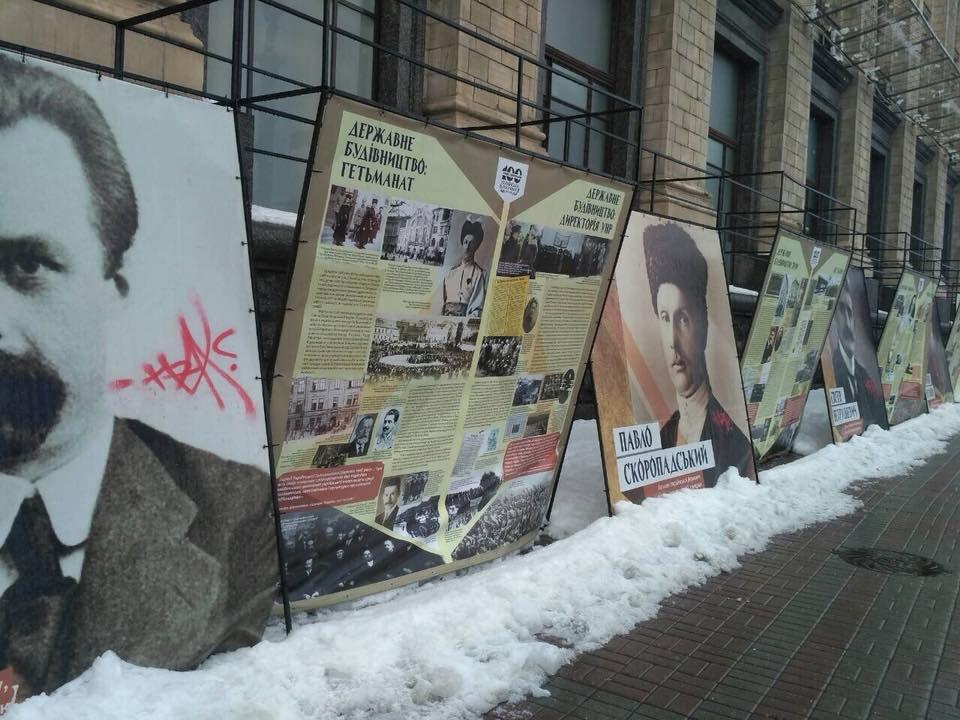 В центре Киеве вандалы осквернили выставку (ФОТО), фото-3