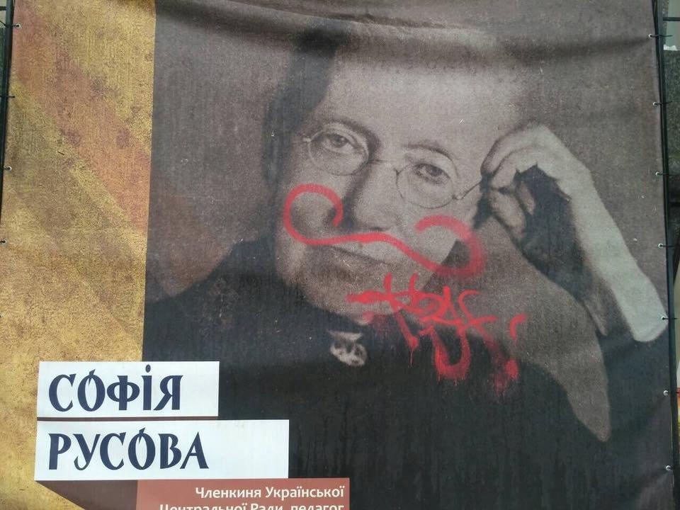 В центре Киеве вандалы осквернили выставку (ФОТО), фото-1