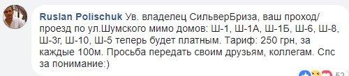 Киевский торговый центр заблокировал собственную парковку, фото-10