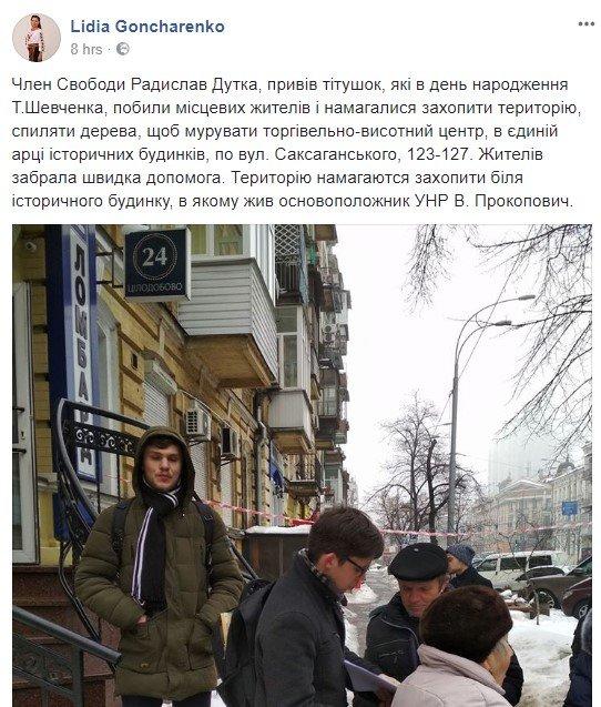 Новая застройка? В Киеве титушки напали на местных жителей, фото-1