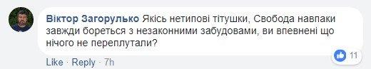 Новая застройка? В Киеве титушки напали на местных жителей, фото-2