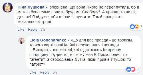 Новая застройка? В Киеве титушки напали на местных жителей, фото-3