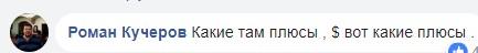 """С 8 марта: под Киевом """"втихую"""" продвигают новостройку, фото-4"""