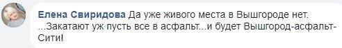 """С 8 марта: под Киевом """"втихую"""" продвигают новостройку, фото-5"""