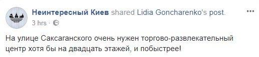 Новая застройка? В Киеве титушки напали на местных жителей, фото-7