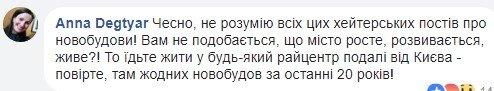 """С 8 марта: под Киевом """"втихую"""" продвигают новостройку, фото-9"""