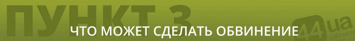 Киев, Рубан и СИЗО: апелляция и другие моменты заседания, фото-3