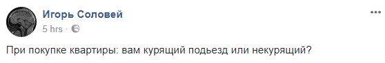 """Киев курильщика: киевлянин высмеял """"сервис"""" в подъездах, фото-1"""