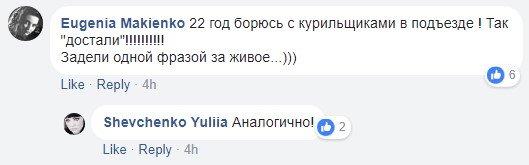 """Киев курильщика: киевлянин высмеял """"сервис"""" в подъездах, фото-2"""