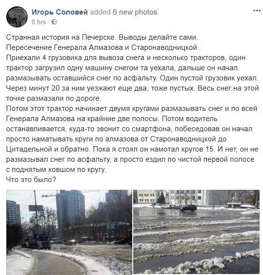 Киевские коммунальщики покатались вместо уборки снега, фото-1