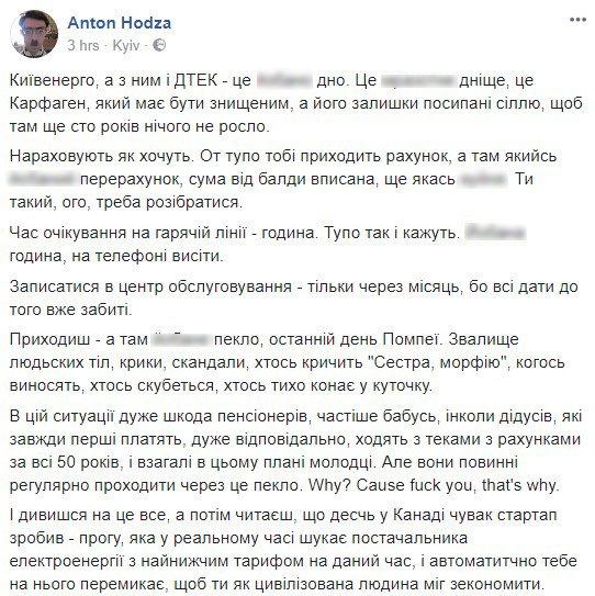 """Накипело: киевляне обсуждают """"Киевэнерго"""", фото-1"""
