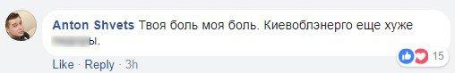 """Накипело: киевляне обсуждают """"Киевэнерго"""", фото-2"""