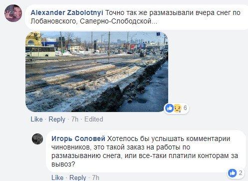 Киевские коммунальщики покатались вместо уборки снега, фото-2