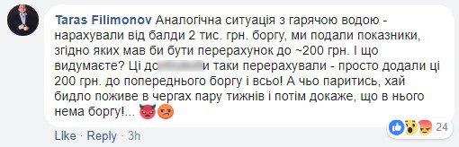 """Накипело: киевляне обсуждают """"Киевэнерго"""", фото-8"""