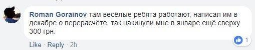 """Накипело: киевляне обсуждают """"Киевэнерго"""", фото-4"""