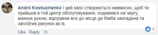 """Накипело: киевляне обсуждают """"Киевэнерго"""", фото-5"""