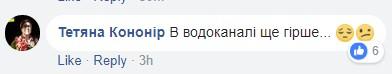 """Накипело: киевляне обсуждают """"Киевэнерго"""", фото-6"""