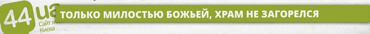 Киев против московских попов: как сжигают русские церкви, фото-4