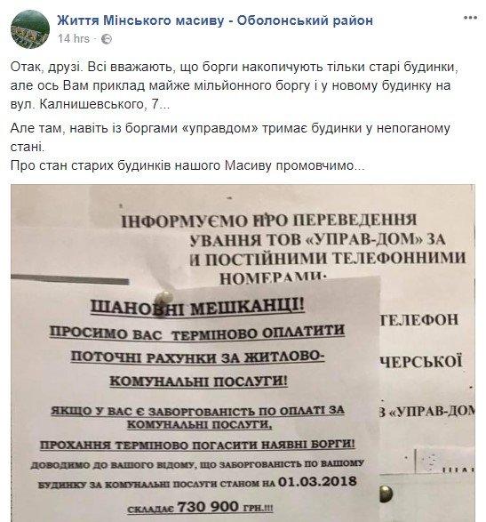 Киев и долги: новострой задолжал почти миллион за коммуналку, фото-1