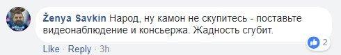 Киевлянин встретил и сфотографировал грабителей, фото-2