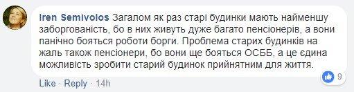 Киев и долги: новострой задолжал почти миллион за коммуналку, фото-3