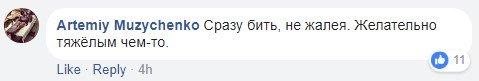 Киевлянин встретил и сфотографировал грабителей, фото-5
