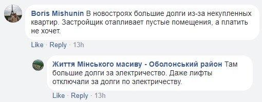 Киев и долги: новострой задолжал почти миллион за коммуналку, фото-4