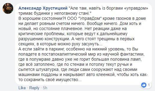 Киев и долги: новострой задолжал почти миллион за коммуналку, фото-7