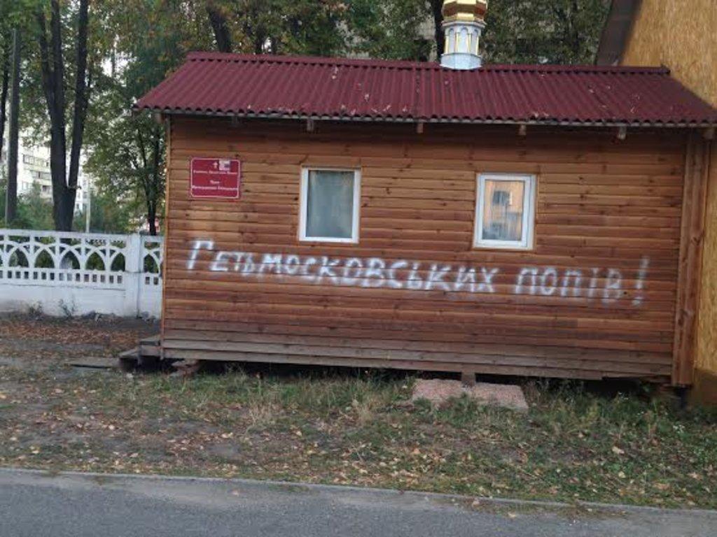 Киев против московских попов: как сжигают русские церкви, фото-3