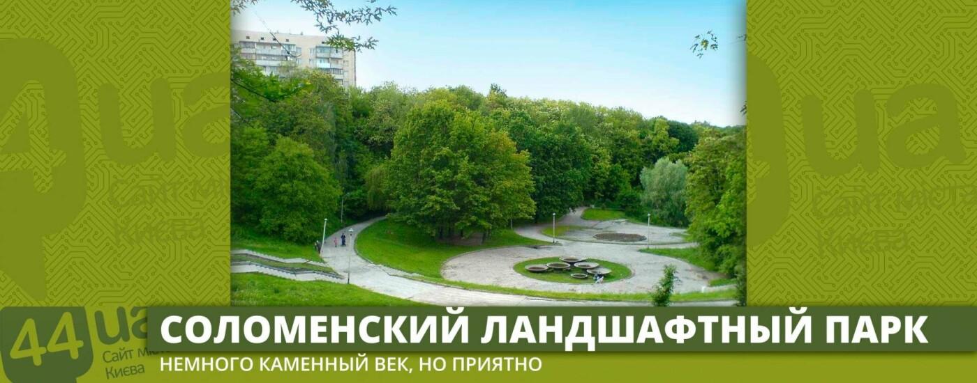 Парки Киева: куда сбежать от мегаполиса, фото-1