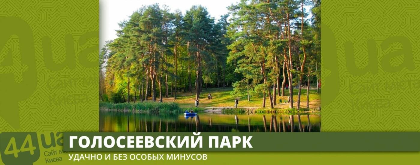 Парки Киева: куда сбежать от мегаполиса, фото-2