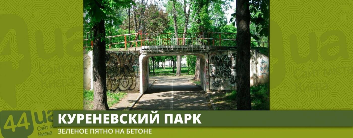 Парки Киева: куда сбежать от мегаполиса, фото-3