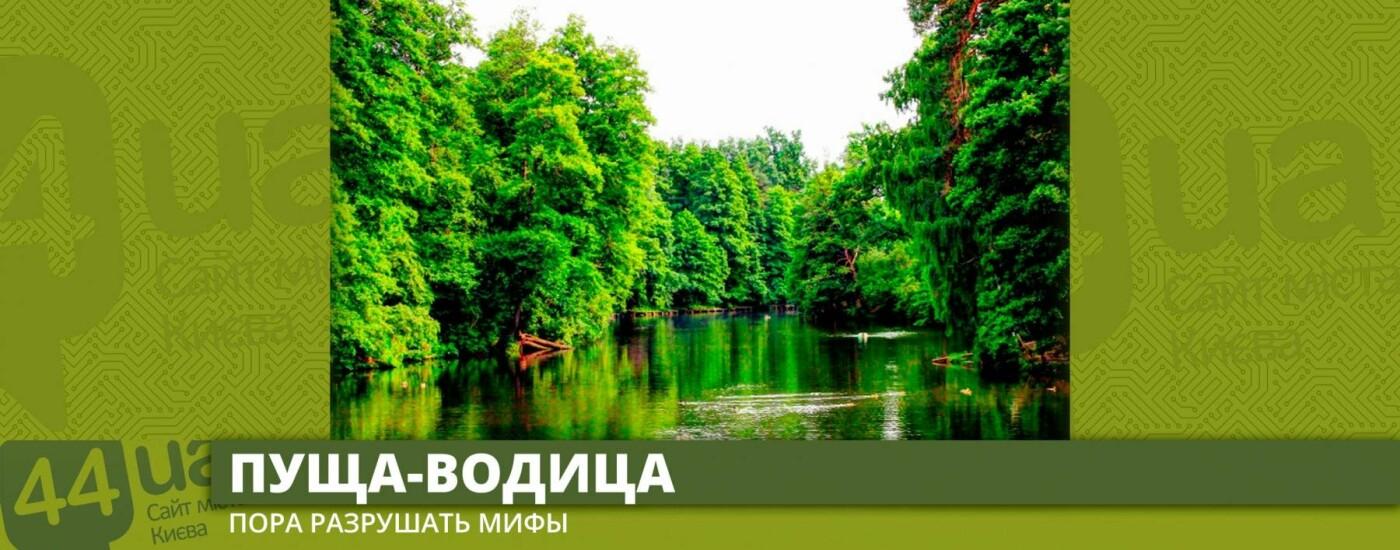Парки Киева: куда сбежать от мегаполиса, фото-5