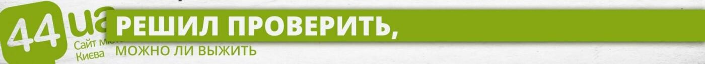 """Эксперимент на месяц: киевский активист научился жить """"на минималке"""", фото-1"""