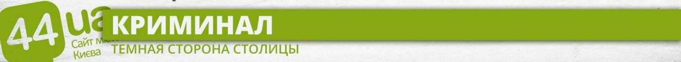 """Киев год назад: вандалы украли элементы """"Вечного огня"""" (и другие новости), фото-2"""