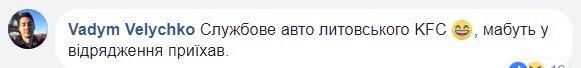 Курьер потерялся: в Киеве нашли экзотические еврономера, фото-2