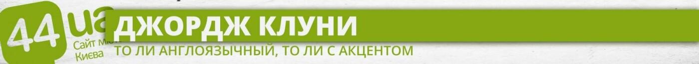 Смотрим кастинги: Киев ищет моделей, дикторов и Джорджа Клуни, фото-3